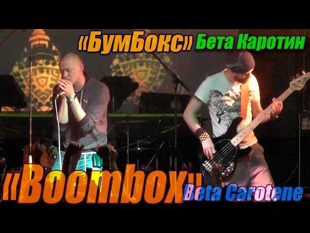 БумБокс Бета Каротин [Boombox Beta Carotene]