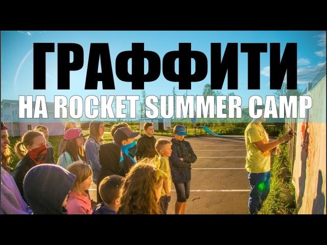Граффити на Rocket Summer Camp