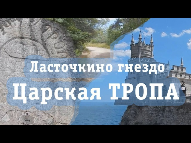 Путешествие ЯМ по Крыму Часть 6 Ласточкино гнездо и Царская ТРОПА.