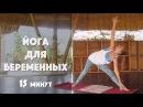 Йога для беременных 2 триместр. 15 минутная практика.