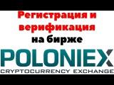 Регистрация и верификация на бирже Poloniex. Как зарегистрироваться на бирже.
