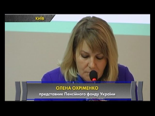 У Пенсійному фонді України розголошують персональні дані кримчан