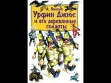 Урфин Джюс и его деревянные солдаты Волков Александр Аудиокнига