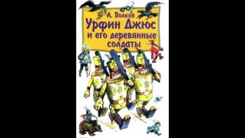 Урфин Джюс и его деревянные солдаты / Волков Александр / Аудиокнига