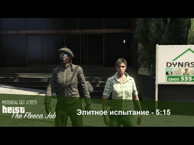 Ограбление The Fleeca job, Элитное испытание, время - 5:15 (PS3)
