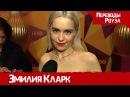 Эмилия Кларк о ФИНАЛЕ ИГРЫ ПРЕСТОЛОВ!