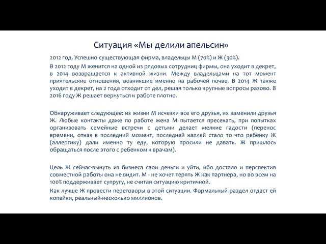 Разбор кейсов v2 от 03.02.2017. Школа профессиональных переговорщиков ШИП