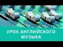 Онлайн курс Разговорный английский Музыка