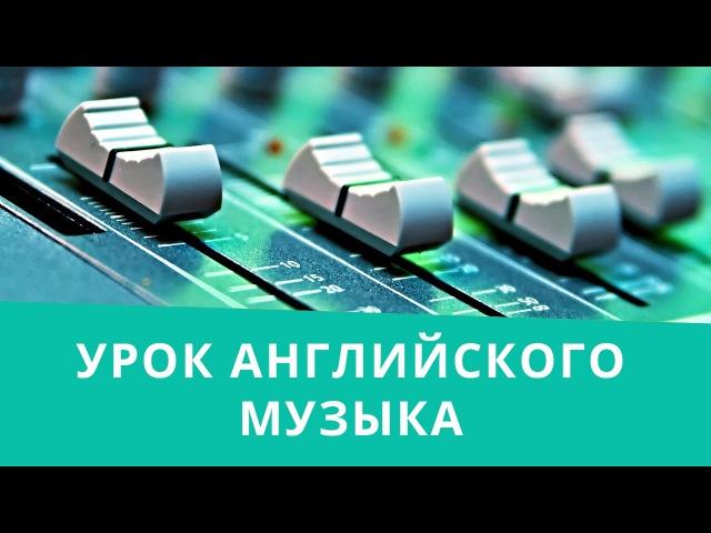 Разговорный английский Урок английского Музыка соединительные слова