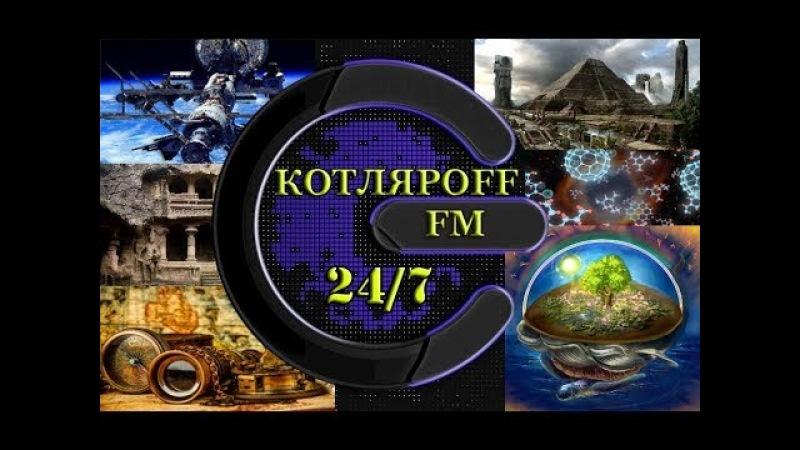 КОТЛЯРОFF FM 17 03 2018 Атлантида Да Титатны по финалу