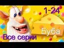 Буба - Все серии подряд 1-24 Сборник мультфильм про бубу 2017 KEDOO мультфильмы для де...