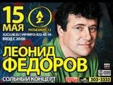 Леонид Федоров - 15.05.2009 А2, Петербург