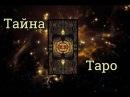 Тайна Таро становится Явью Старшие и Младшие Арканы Таро