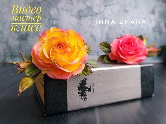 Роза из фоамирана. Окрашивание. Анонс.