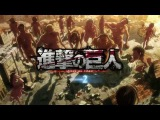 Shingeki no KyojinAttack on Titan Season 2 Blu-ray Creditless Opening