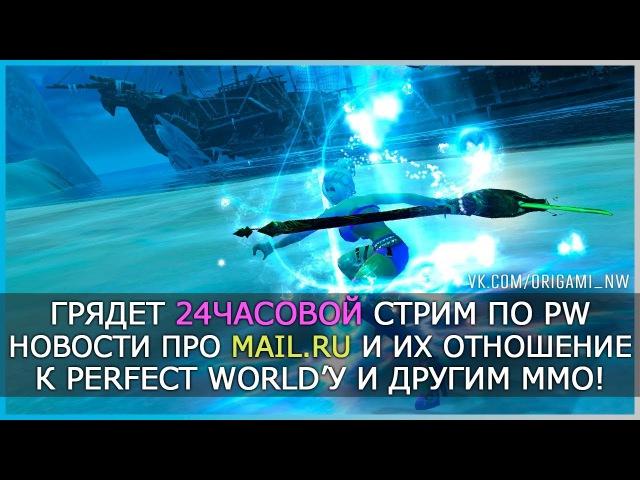 СТРИМ 24 ЧАСА ИЛИ ОСОБОЕ ОТНОШЕНИЕ MAIL.RU К PERFECT WORLD'У