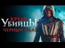 Кредо Убийцы: Чёрный Флаг [Обзор] / [Трейлер на русском]