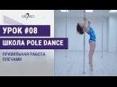 Школа Pole Dance. Урок 8. Правильная работа плечами.