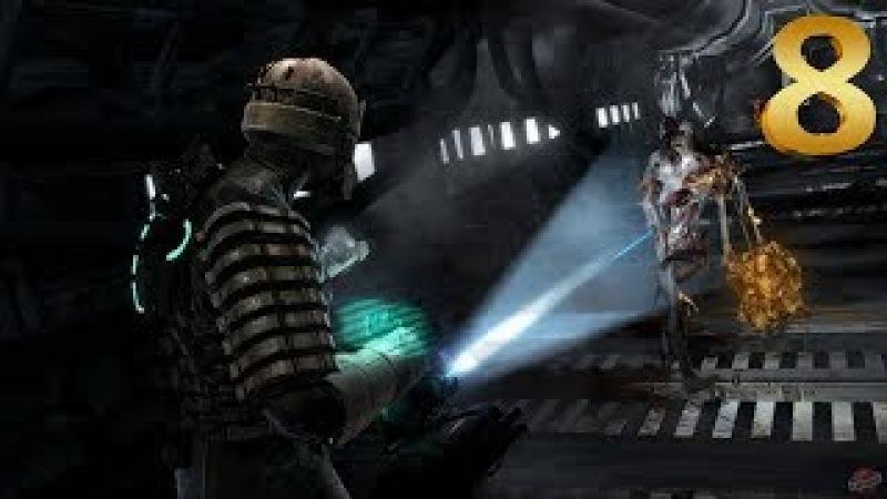 Dead Space Часть 8:опасные примеси