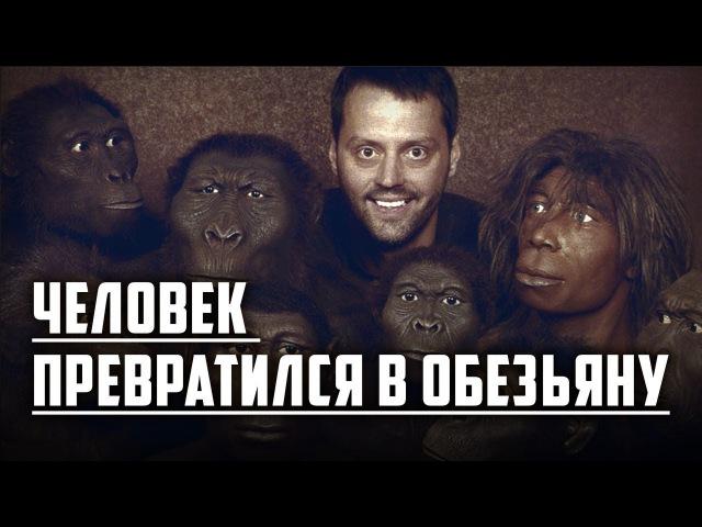 Человек превратился в обезьяну. Александр Белов