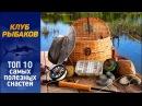 10 самых полезных снастей для рыбалки