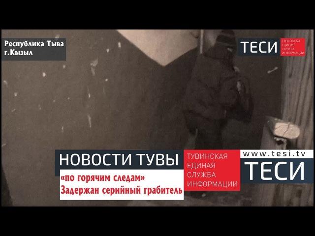 НОВОСТИ ТУВЫ - Задержан серийный грабитель - 20.03.2018