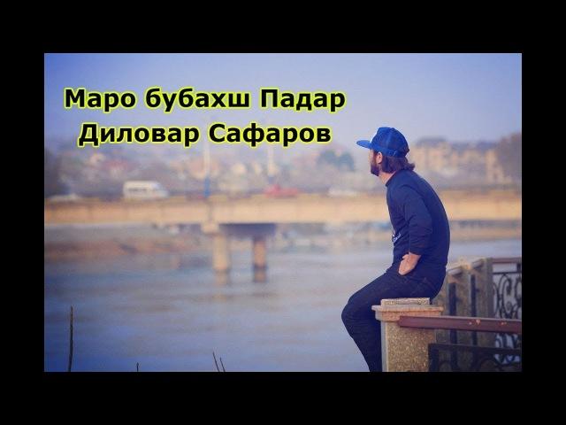 Киссаи Падар Диловар Сафаров