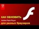 Как обновить Adobe Flash Player [Скачать, установить, обновить Флеш Плеер в браузерах]