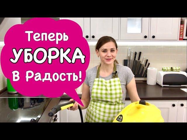 Как Я Делаю Уборку на Кухне за 30 МИНУТ, Обзор Моего Пароочистителя Karcher | Ольга Ма ...