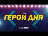 Герой дня Тимофеев Егор