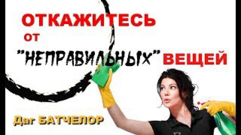 Откажись от НЕПРАВИЛЬНЫХ ВЕЩЕЙ - Даг Батчелор
