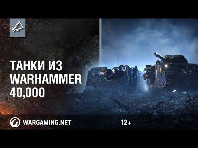 WoT Blitz. Битва за Макрагг. Warhammer 40,000