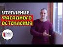 Замена холодного фасадного остекления на теплое Утепление лоджии ЖК Жемчужный Фрегат Антон Маслов