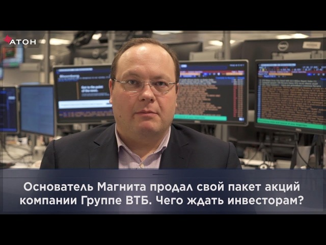 Основатель Магнита продал свой пакет акций компании Группе ВТБ Чего ждать инвесторам