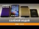 Зарядка для смартфона от СОЛЁНОЙ воды