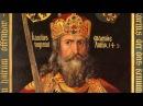 Карл I Великий (742 - 814)