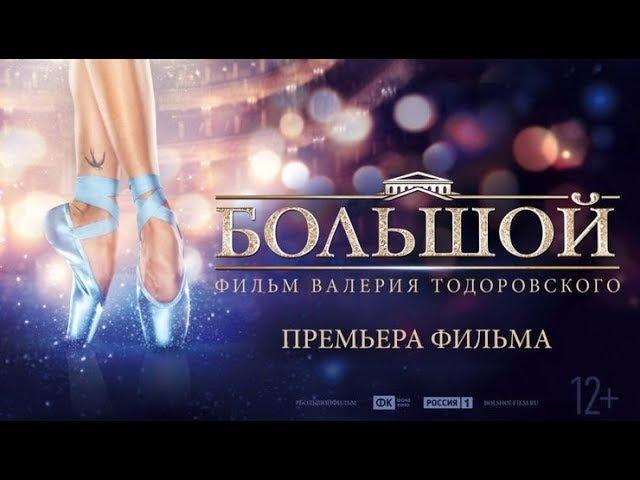 БОЛЬШОЙ Премьера Фильм Валерия Тодоровского Скоро Трейлер