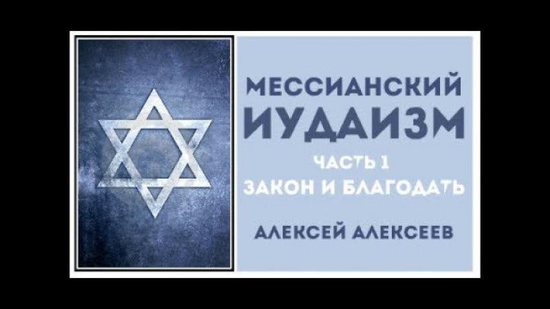 Мессианский иудаизм - 1 Закон и благодать