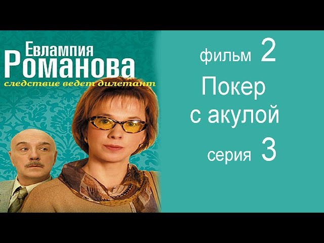 Евлампия Романова Следствие ведет дилетант фильм 2 Покер с акулой 3 серия