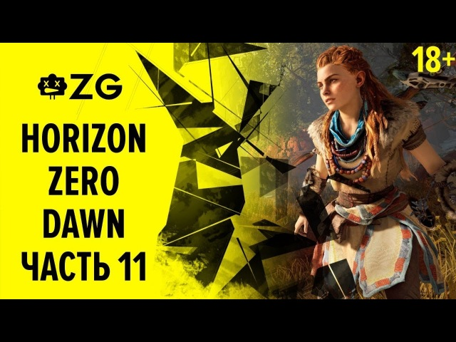 ZG Horizon Zero Dawn Прохождение Часть 11 18 смотреть онлайн без регистрации