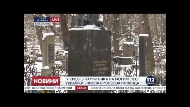 Бронзовые венки с могилы Леси Украинки сняли для восстановления