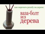 Как изготовить вазу -болт из дерева