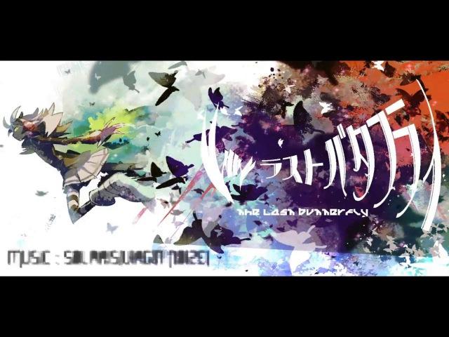 【GUMI】Last Butterfly【Solaris/Virgin Noize】(Sub Español/Romaji)