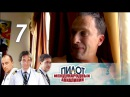 Пилот международных авиалиний. Серия 7 (2011) @ Русские сериалы