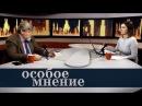 Особое мнение / Константин Ремчуков 19.03.18