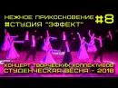 """Студенческая весна 2018 - Нежное прикосновение / Студия бального танца """"Эффект"""" 8"""