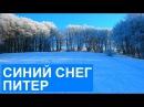 Синий снег в Санкт Петербурге