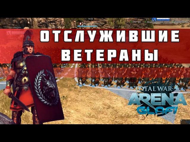Total War: Arena - Германик Отслужившие ветераны (TWA)