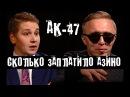 АК-47: Гонорар вырос в 2 раза / О хите Азино три топора и Драках в Пробке / The Люди