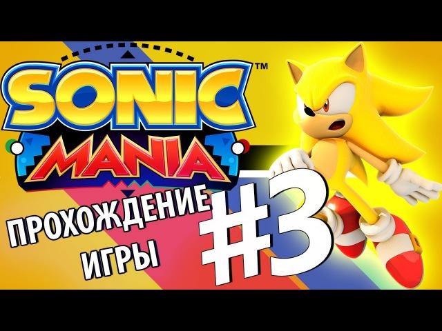 Sonic Mania - прохождение на 100% (ФИНАЛ за Супер Соника)